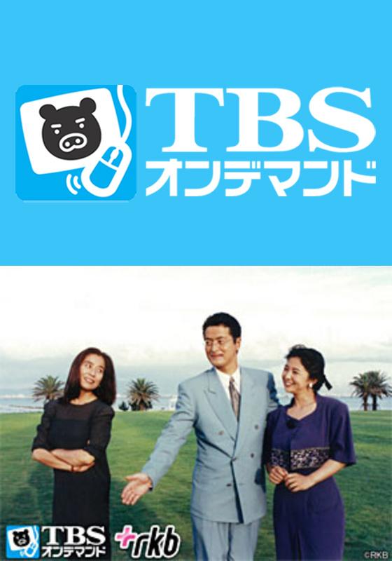 TBSオンデマンド「ボクのお見合い日記」