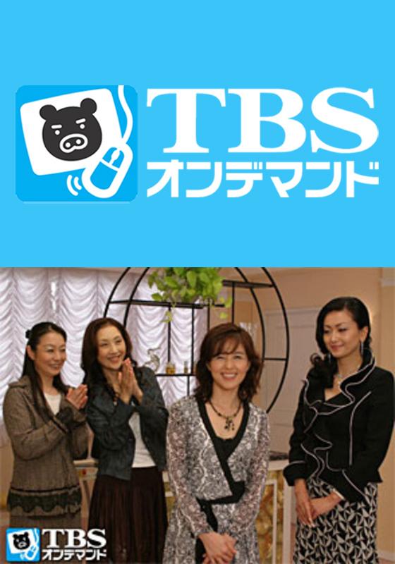 TBSオンデマンド「いい女」