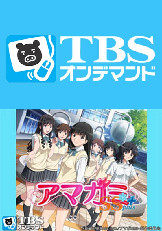 TBSオンデマンド「アマガミSS+plus」