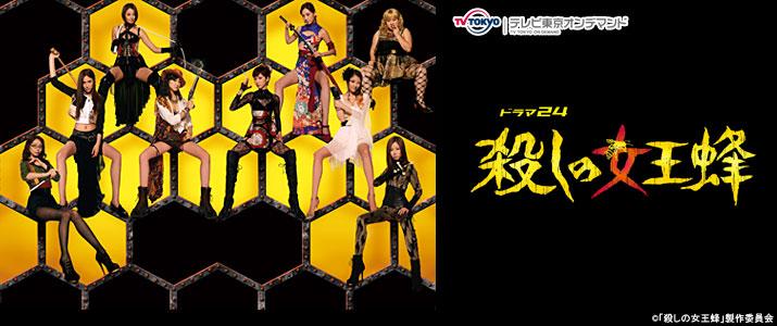 テレビ東京オンデマンド「殺しの女王蜂」