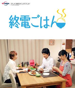 テレビ東京オンデマンド「終電ごはん」