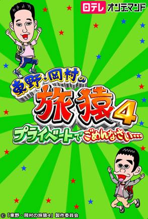 日テレオンデマンド「東野・岡村の旅猿4〜プライベートでごめんなさい」