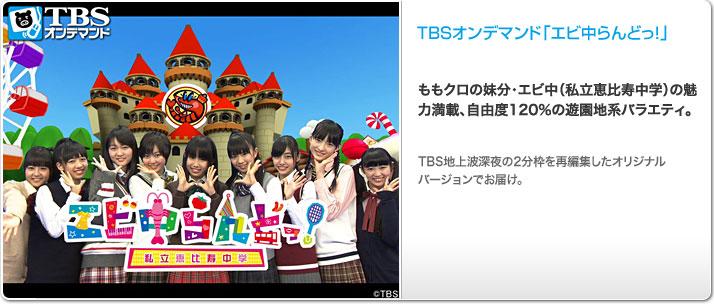 TBSオンデマンド「エビ中らんどっ!」