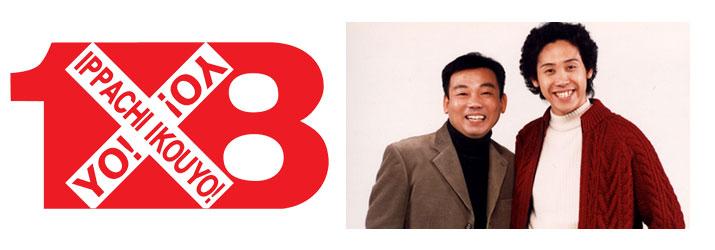 「1×8いこうよ! 入門編」