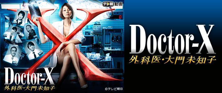 テレ朝動画「ドクターX 〜外科医・大門未知子〜(2013)」