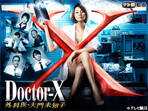 ドクターX 〜外科医・大門未知子〜(2013)
