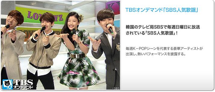 TBSオンデマンド「SBS人気歌謡」
