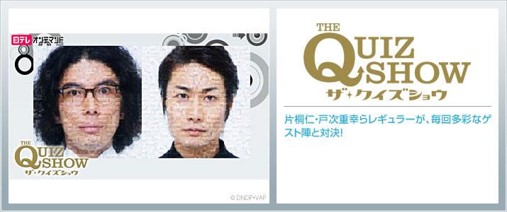 日テレオンデマンド「THE QUIZ SHOW −ザ・クイズショウ−」