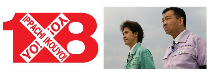 「1×8いこうよ! エリート大泉の『1×8町づくり推進室』」