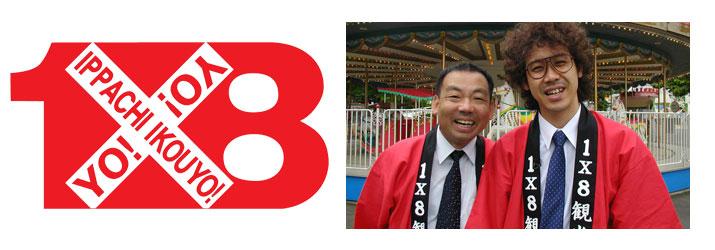 「1×8いこうよ! 大泉・木村の1×8観光組合」