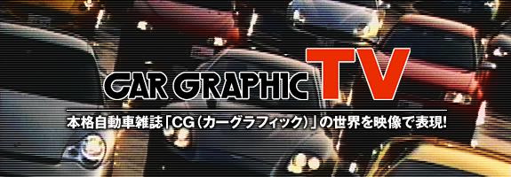 テレ朝動画「カーグラフィックTV」