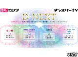 D-NEXT
