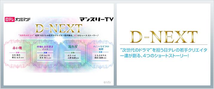日テレオンデマンド「D-NEXT」