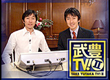 FOD「武豊TV!II」