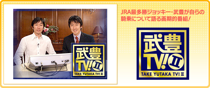フジテレビオンデマンド「武豊TV!II」