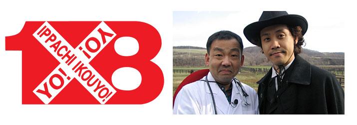 「1×8いこうよ!大泉・木村のOK牧場」