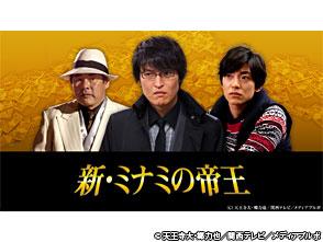 新・ミナミの帝王【関西テレビおんでま】