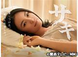 関西テレビ おんでま「サキ」