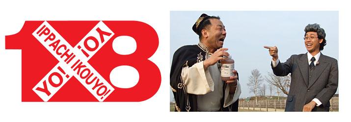 「1×8いこうよ! 1×8サミット」