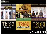 テレ朝動画「トリック新作スペシャル」