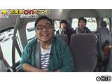 全国制覇2周目の旅・大阪編