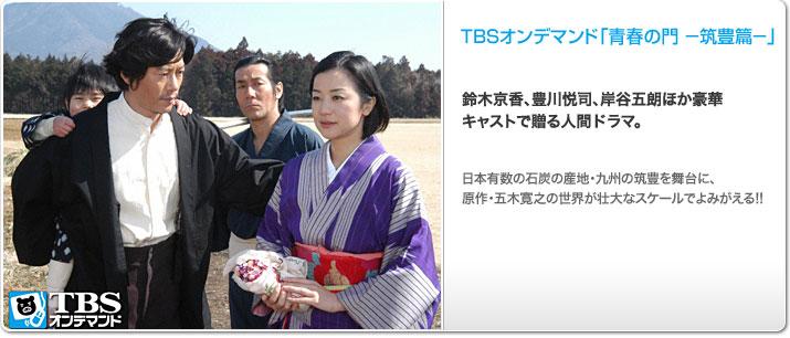 TBSオンデマンド「青春の門 −筑豊篇−」