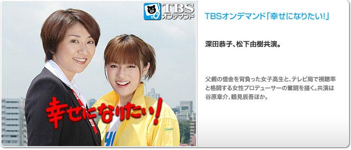 TBSオンデマンド「幸せになりたい!」