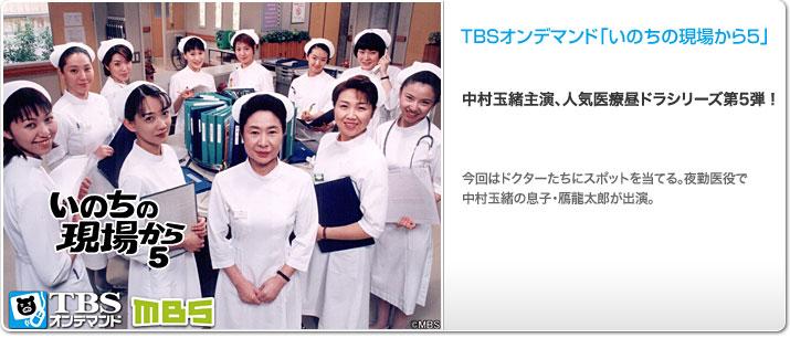 TBSオンデマンド「いのちの現場から5」
