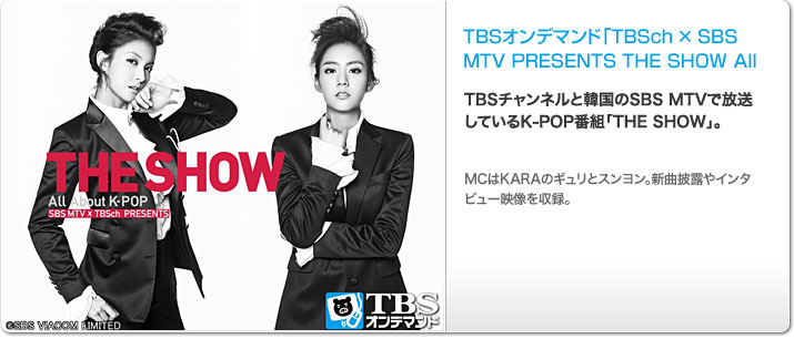 TBSオンデマンド「TBSch × SBS MTV PRESENTS THE SHOW All About K-POP」