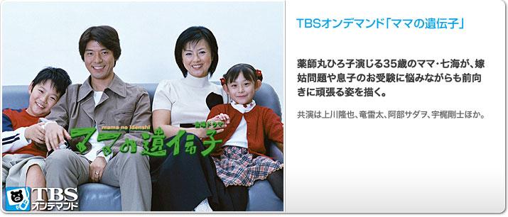 TBSオンデマンド「ママの遺伝子」