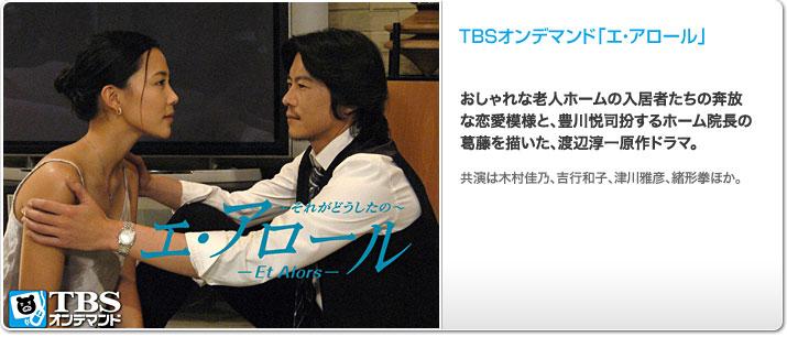 TBSオンデマンド「エ・アロール」