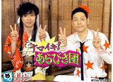 TBSオンデマンド「ナマイキ!あらびき団」