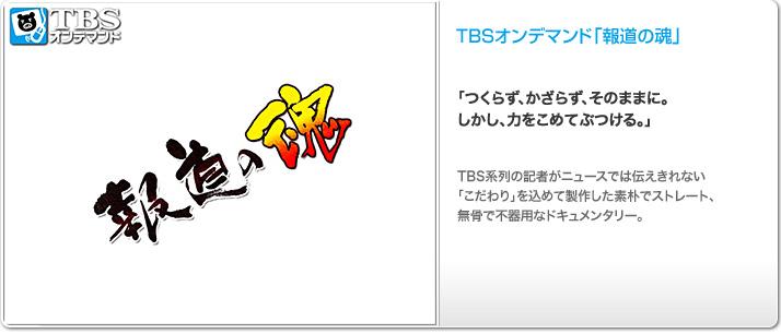 TBSオンデマンド「報道の魂」