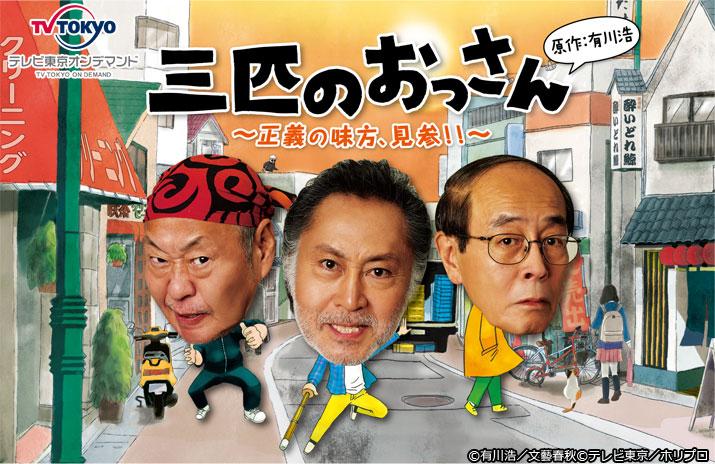 テレビ東京オンデマンド「三匹のおっさん」