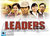TBSオンデマンド「ドラマ特別企画『LEADERS リーダーズ』」