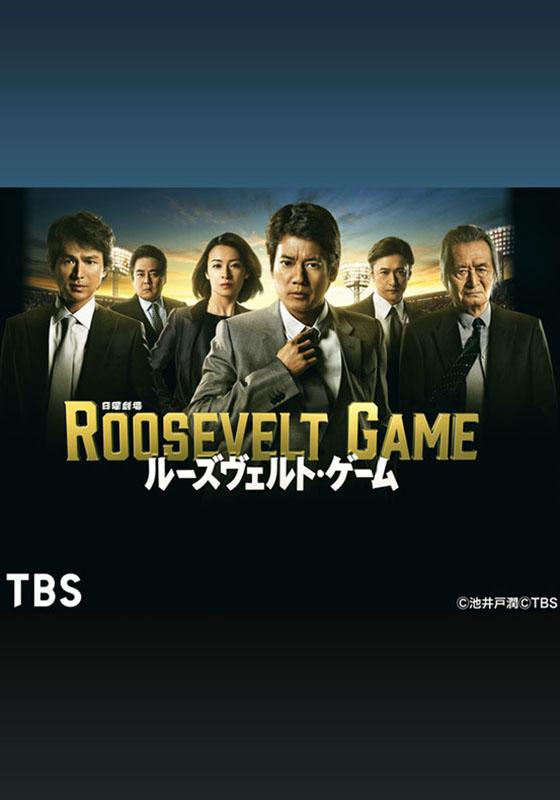 TBSオンデマンド「ルーズヴェルト・ゲーム」