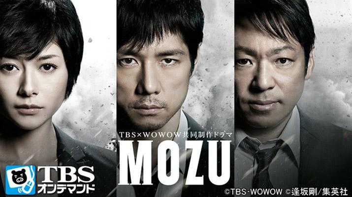 TBSオンデマンド「MOZU Season1〜百舌の叫ぶ夜〜」