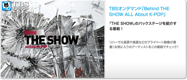 TBSオンデマンド「Behind THE SHOW ALL About K-POP」