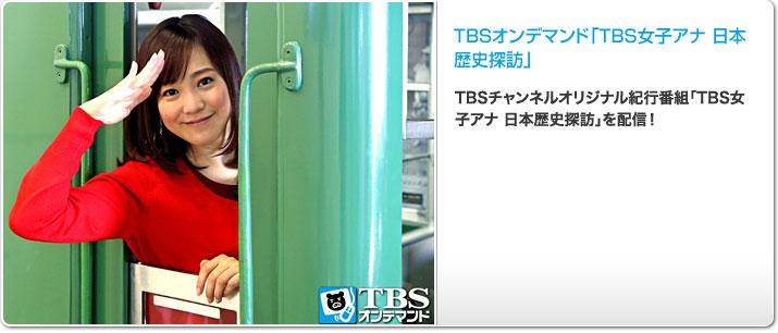 TBSオンデマンド「TBS女子アナ 日本歴史探訪」