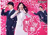 日テレオンデマンド「花咲舞が黙ってない(第1シリーズ)」