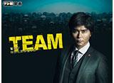 TEAM −警視庁特別犯罪捜査本部−