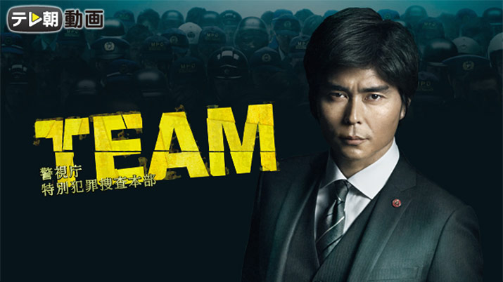 テレ朝動画「TEAM −警視庁特別犯罪捜査本部−」