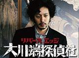 テレビ東京オンデマンド「リバースエッジ 大川端探偵社」