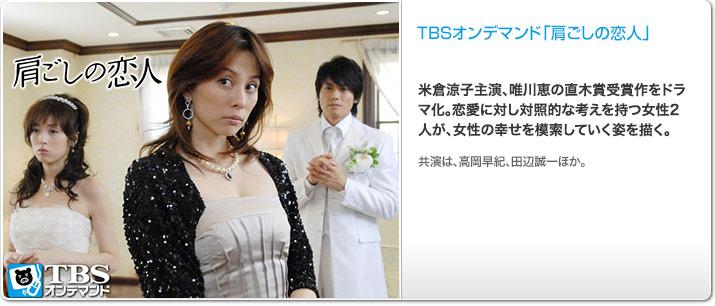 TBSオンデマンド「肩ごしの恋人」