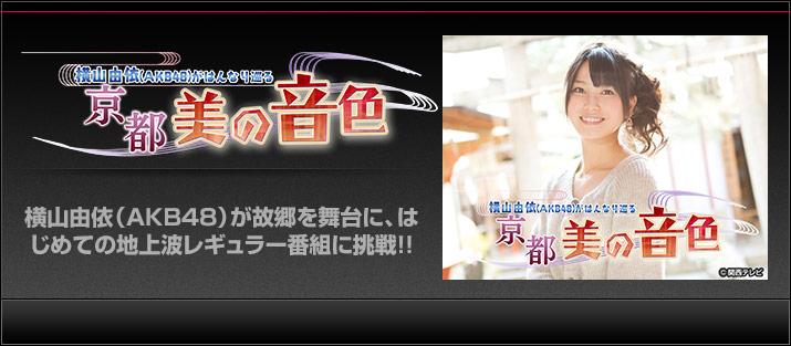 関西テレビ おんでま「横山由依(AKB48)がはんなり巡る 京都 美の音色」