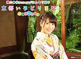 関西テレビ おんでま「横山由依(AKB48)がはんなり巡る 京都 いろどり日記」