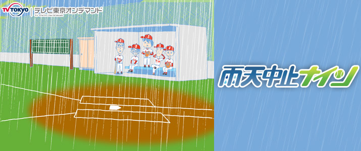 テレビ東京オンデマンド「雨天中止ナイン」
