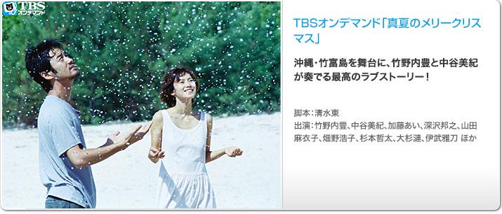 TBSオンデマンド「真夏のメリークリスマス」