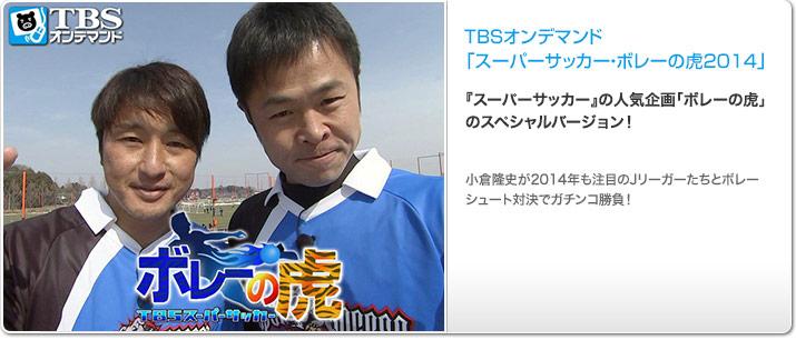 TBSオンデマンド「スーパーサッカー・ボレーの虎2014」