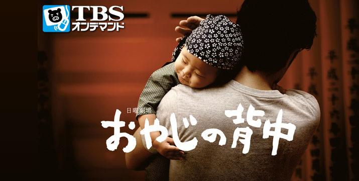 TBSオンデマンド「おやじの背中」